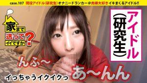 277DCV-107 ゆまさん 25歳 アイドル(研究生) 精緻的五官 美得像是天使下凡!…讓人捨不得玷汙